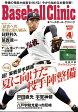 Baseball Clinic (ベースボール・クリニック) 2017年 04月号 雑誌 /ベースボール・マガジン社