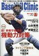 Baseball Clinic (ベースボール・クリニック) 2017年 05月号 雑誌 /ベースボール・マガジン社