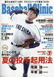Baseball Clinic (ベースボール・クリニック) 2017年 07月号 雑誌 /ベースボール・マガジン社