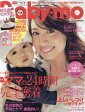 Baby-mo (ベビモ) 2017年 01月号 雑誌 /主婦の友社