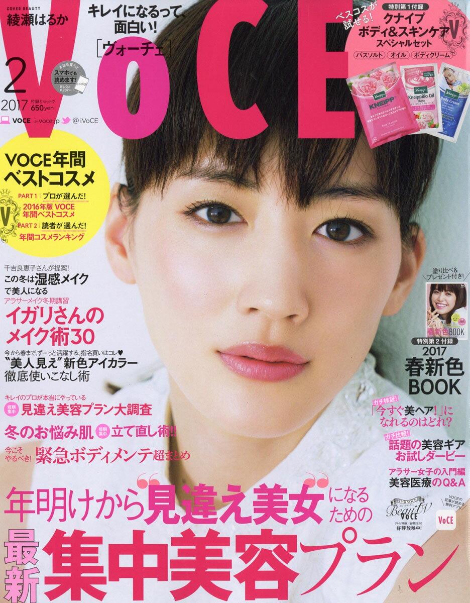 VoCE (ヴォーチェ) 2017年 02月号 雑誌 /講談社