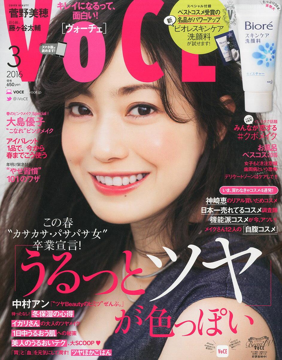VoCE (ヴォーチェ) 2016年 03月号 雑誌