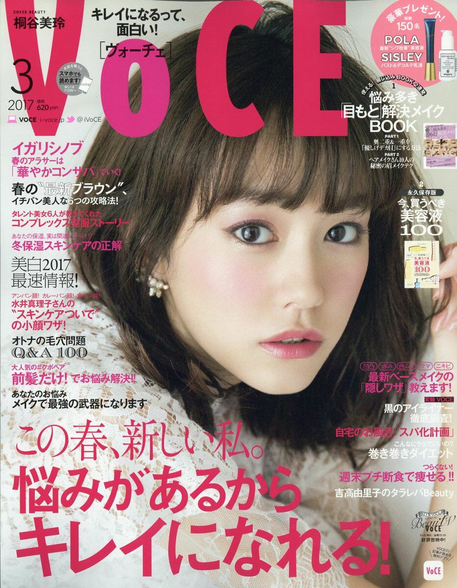 VOCE (ヴォーチェ) 2017年 03月号 を楽天でみる