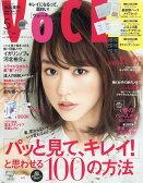 VoCE (ヴォーチェ) 2017年 05月号 雑誌 /講談社