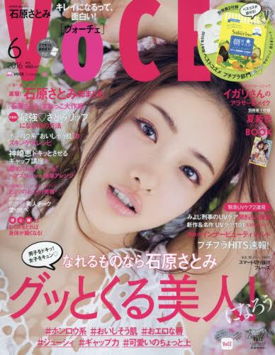 VoCE (ヴォーチェ) 2016年 06月号 雑誌