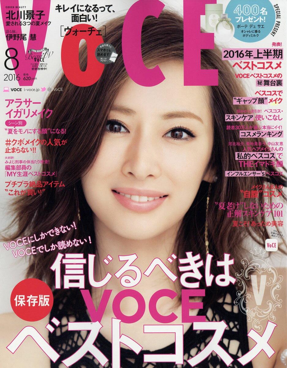 VoCE (ヴォーチェ) 2016年 08月号 雑誌