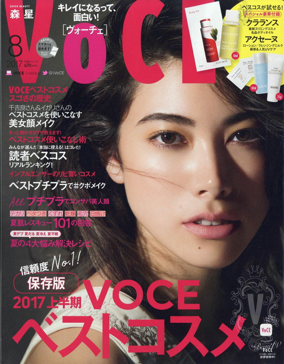 VoCE (ヴォーチェ) 2017年 08月号 を楽天でみる
