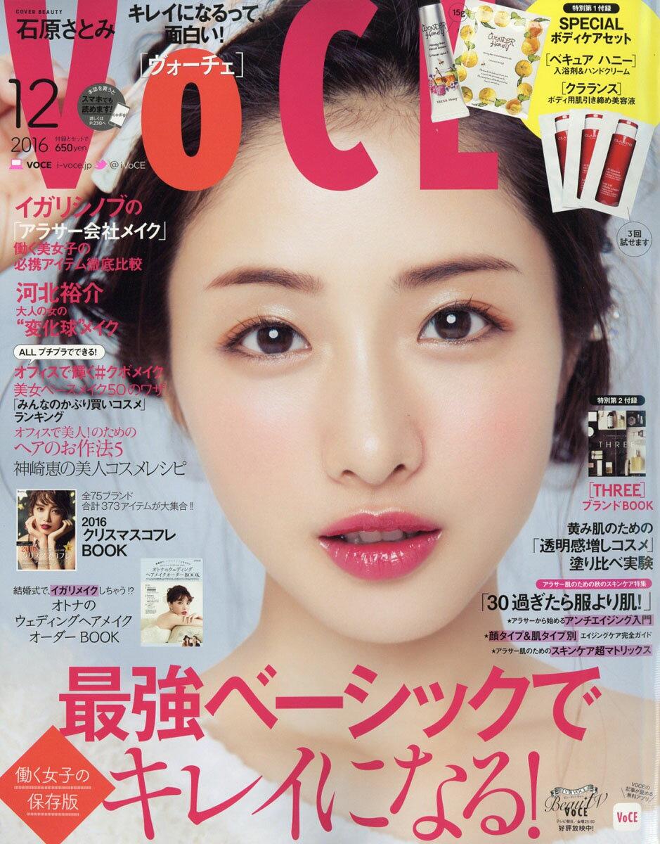 VoCE (ヴォーチェ) 2016年 12月号 雑誌 /講談社