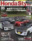 Honda Style (ホンダ スタイル) 2017年 08月号 雑誌 /ネコ・パブリッシング