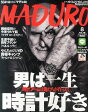 MADURO (マデュロ) 2015年 08月号 雑誌