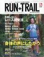 RUN+TRAIL (ランプラストレイル) vol.24 2017年 06月号 雑誌 /三栄書房