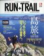 RUN+TRAIL (ランプラストレイル) vol.25 2017年 08月号 雑誌 /三栄書房