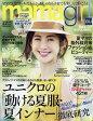 mamagirl (ママガール) 2017年 07月号 雑誌 /エムオン・エンタテインメント
