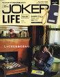 Men's JOKER LIFE (メンズジョーカーライフ) Vol.2 2017年 07月号 雑誌 /ベストセラーズ