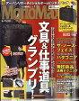 Mono Max (モノ・マックス) 2017年 02月号 雑誌 /宝島社