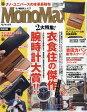 Mono Max (モノ・マックス) 2017年 03月号 雑誌 /宝島社
