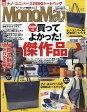 Mono Max (モノ・マックス) 2017年 06月号 雑誌 /宝島社
