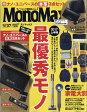 Mono Max (モノ・マックス) 2017年 07月号 雑誌 /宝島社