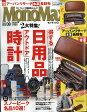 Mono Max (モノ・マックス) 2017年 08月号 雑誌 /宝島社