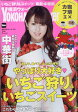 横浜ウォーカー 2017年 02月号 雑誌 /KADOKAWA