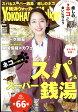 横浜ウォーカー 2017年 03月号 雑誌 /KADOKAWA