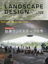 LANDSCAPE DESIGN (ランドスケープ デザイン) 2018年 10月号 雑誌 /マルモ出版 マルモ出版