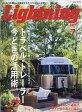 Lightning (ライトニング) 2017年 07月号 雑誌 /エイ出版社