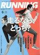 Running Style (ランニング・スタイル) 2017年 06月号 雑誌 /エイ出版社