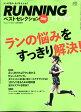 RUNNING style (ランニング・スタイル) ベストセレクション 2017 2017年 04月号 雑誌 /□出版社