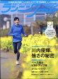 ランニングマガジン courir (クリール) 2017年 04月号 雑誌 /ベースボール・マガジン社