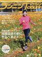 ランニングマガジン courir (クリール) 2017年 05月号 雑誌 /ベースボール・マガジン社