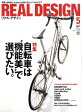Real Design ( リアル・デザイン ) 2010年 05月号