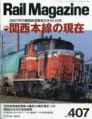 Rail Magazine (レイル・マガジン) 2017年 08月号 雑誌 /ネコ・パブリッシング
