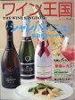 ワイン王国 2017年 07月号 雑誌 /ワイン王国