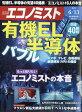 エコノミスト 2017年 6/13号 雑誌 /毎日新聞出版