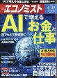 エコノミスト 2017年 6/27号 雑誌 /毎日新聞出版