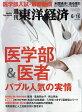 週刊 東洋経済 2017年 6/10号 雑誌 /東洋経済新報社