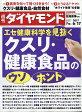週刊 ダイヤモンド 2017年 6/17号 雑誌 /ダイヤモンド社