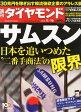 週刊 ダイヤモンド 2013年 11/16号 雑誌