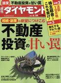 週刊 ダイヤモンド 2017年 6/24号 雑誌 /ダイヤモンド社