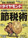 週刊 ダイヤモンド 2017年 12/23号 雑誌 /ダイヤモンド社