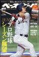 週刊 ベースボール 2017年 4/3号 雑誌 /ベースボール・マガジン社