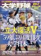 週刊ベースボール増刊 大学野球2017春季リーグ決算号 2017年 6/27号 雑誌 /ベースボール・マガジン社