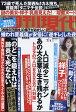週刊現代 2017年 7/1号 雑誌 /講談社