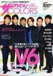 ザテレビジョンCOLORS (カラーズ) vol.29 Blooming PASTEL (ブルーミング パステル) 2017年 4/28号 雑誌 /KADOKAWA
