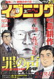 イブニング 2017年 4/25号 雑誌 /講談社