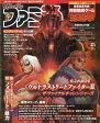 週刊 ファミ通 2017年 6/1号 雑誌 /KADOKAWA