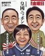 週刊 金曜日増刊 皇國ニッポン 2017年 5/30号 雑誌 /金曜日