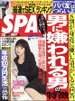 SPA! (スパ) 2017年 2/28号 雑誌 /扶桑社