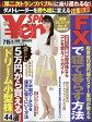 Yen SPA! (エンスパ) 2017年 夏号 2017年 7/15号 雑誌 /扶桑社